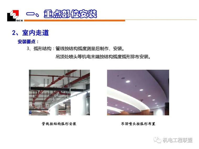 机电安装工程(水暖)质量创优_细部施工_38