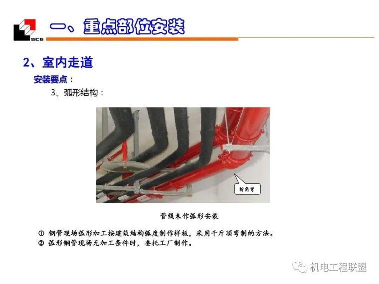 机电安装工程(水暖)质量创优_细部施工_39