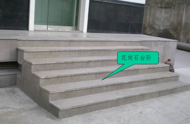 楼地面装饰工程计量与计价实务PPT-05 花岗石台阶