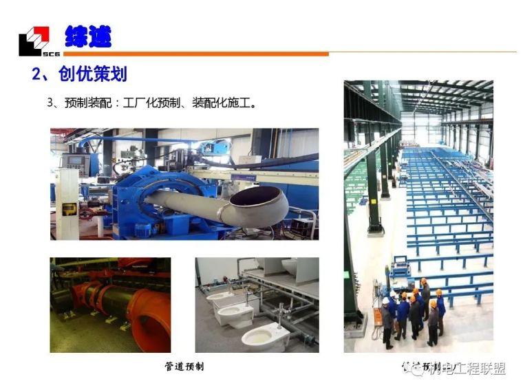 机电安装工程(水暖)质量创优_细部施工_8