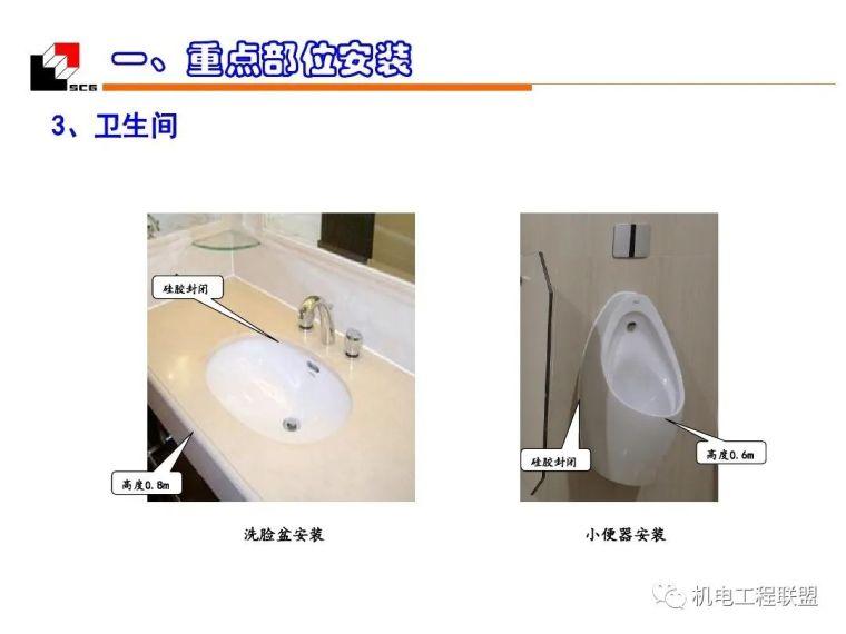 机电安装工程(水暖)质量创优_细部施工_48