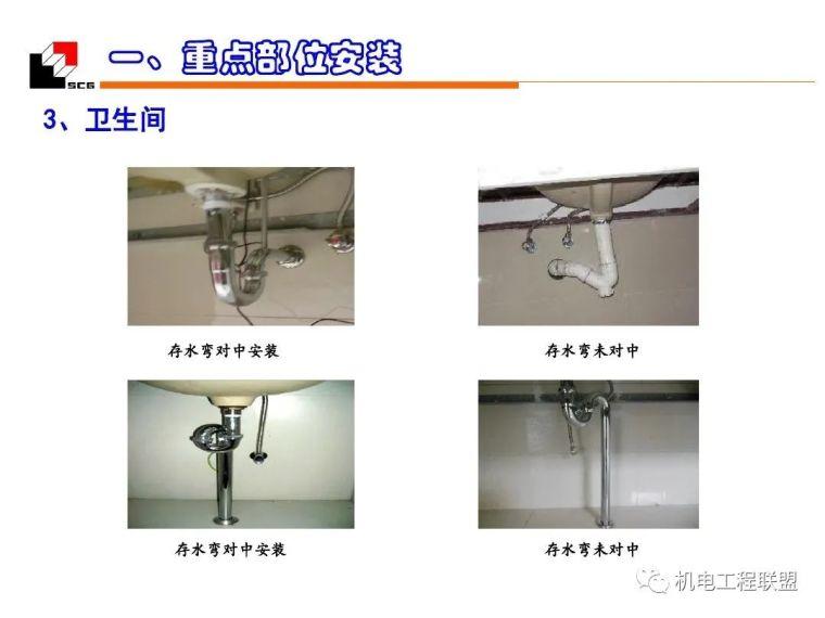 机电安装工程(水暖)质量创优_细部施工_50