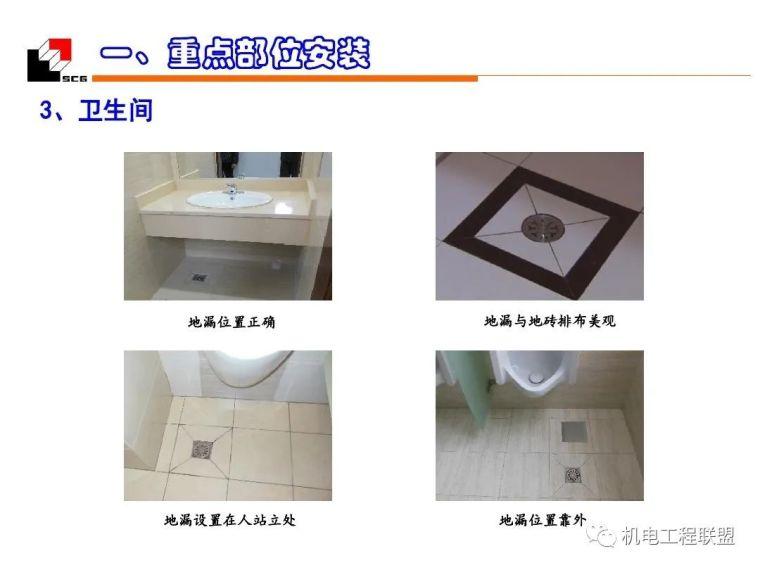 机电安装工程(水暖)质量创优_细部施工_51