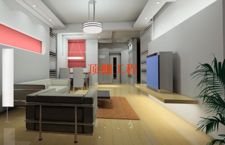 楼地面顶棚工程计量与计价实务PPT-01
