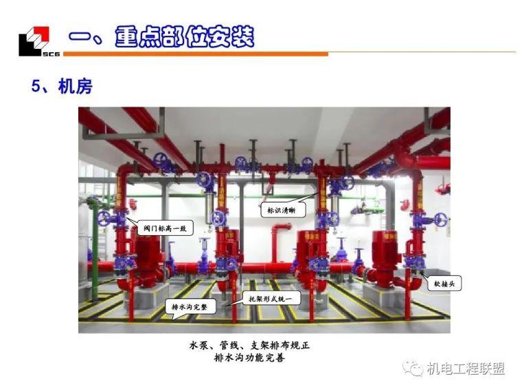 机电安装工程(水暖)质量创优_细部施工_58