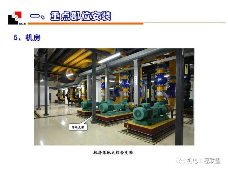 机电安装工程(水暖)质量创优_细部施工_61