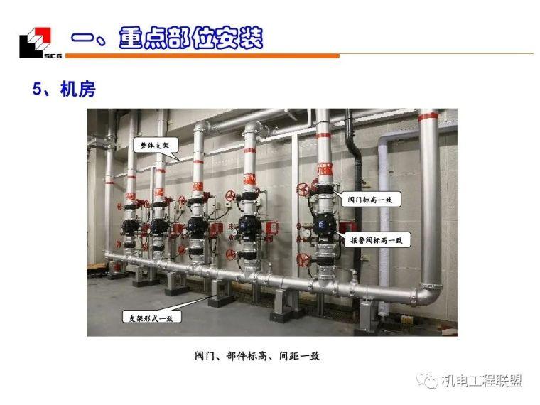 机电安装工程(水暖)质量创优_细部施工_60