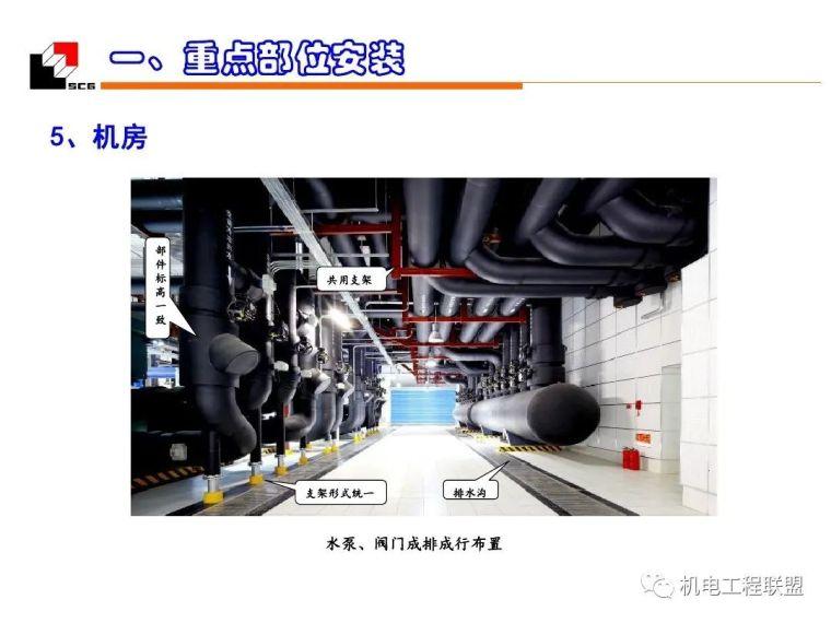 机电安装工程(水暖)质量创优_细部施工_59