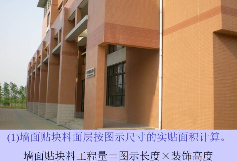 楼地面墙柱面工程计量与计价实务PPT-07 墙面贴块料工程量