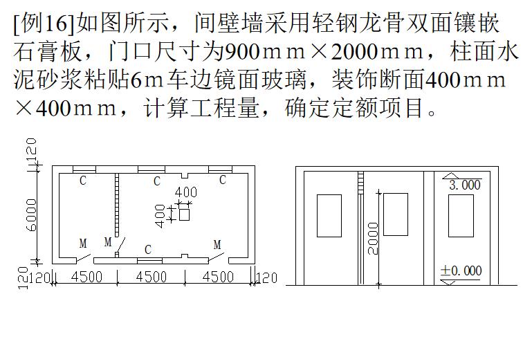 楼地面墙柱面工程计量与计价实务PPT-10 计算例题