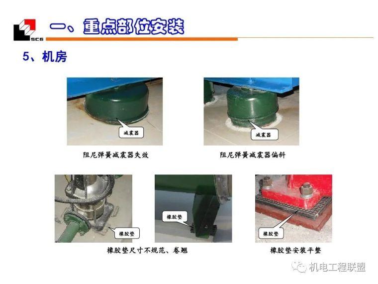 机电安装工程(水暖)质量创优_细部施工_70