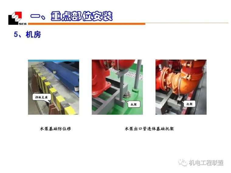 机电安装工程(水暖)质量创优_细部施工_73