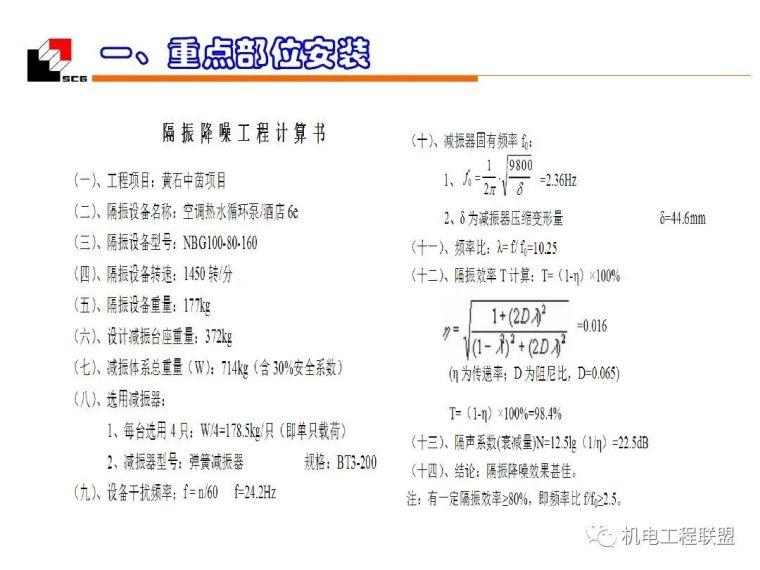 机电安装工程(水暖)质量创优_细部施工_72
