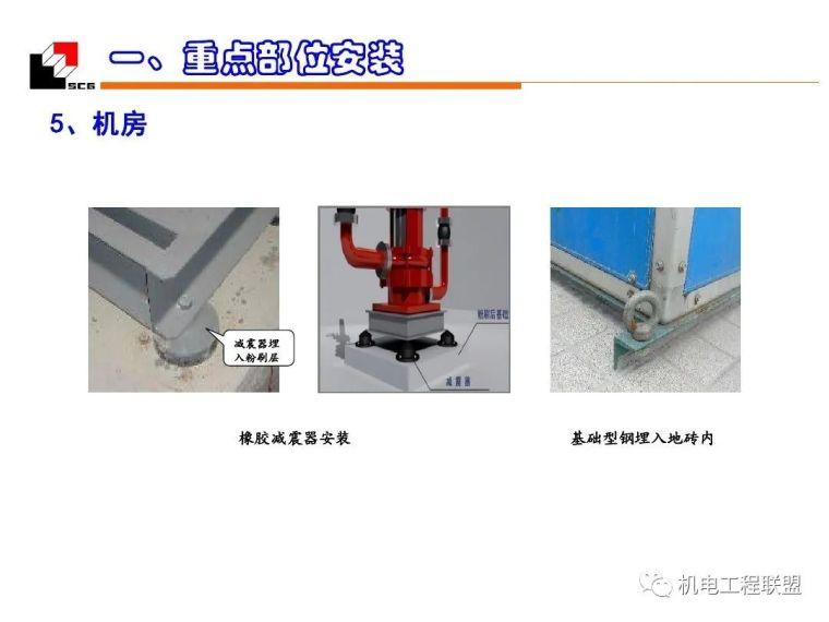 机电安装工程(水暖)质量创优_细部施工_71