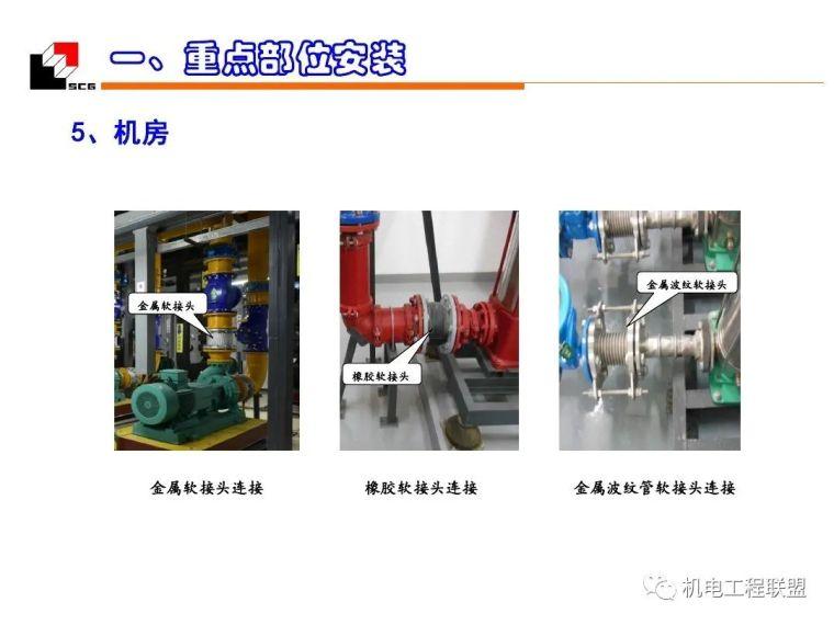 机电安装工程(水暖)质量创优_细部施工_74