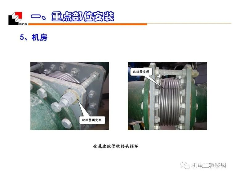 机电安装工程(水暖)质量创优_细部施工_75