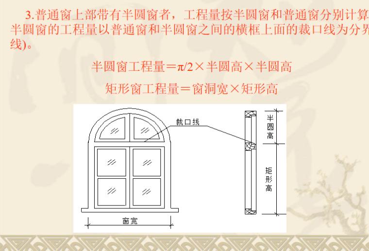 门窗及木结构工程定额及工程量计算PPT-03 窗工程量计算