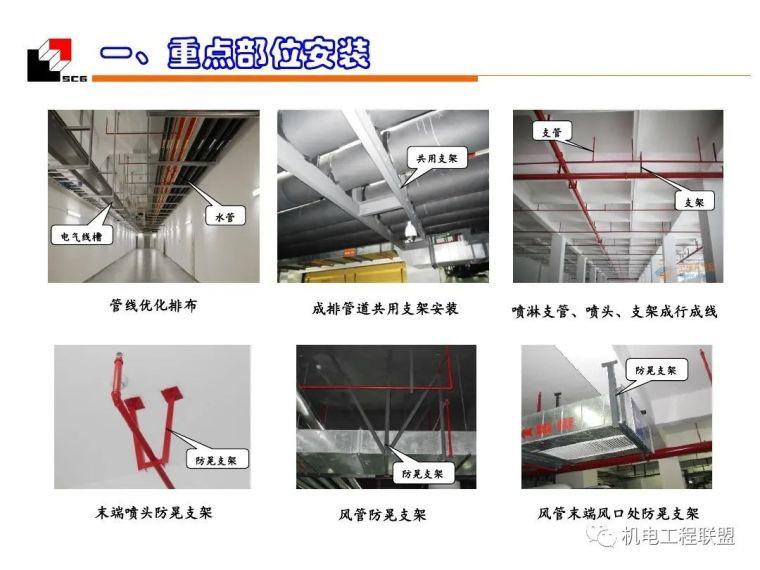 机电安装工程(水暖)质量创优_细部施工_77