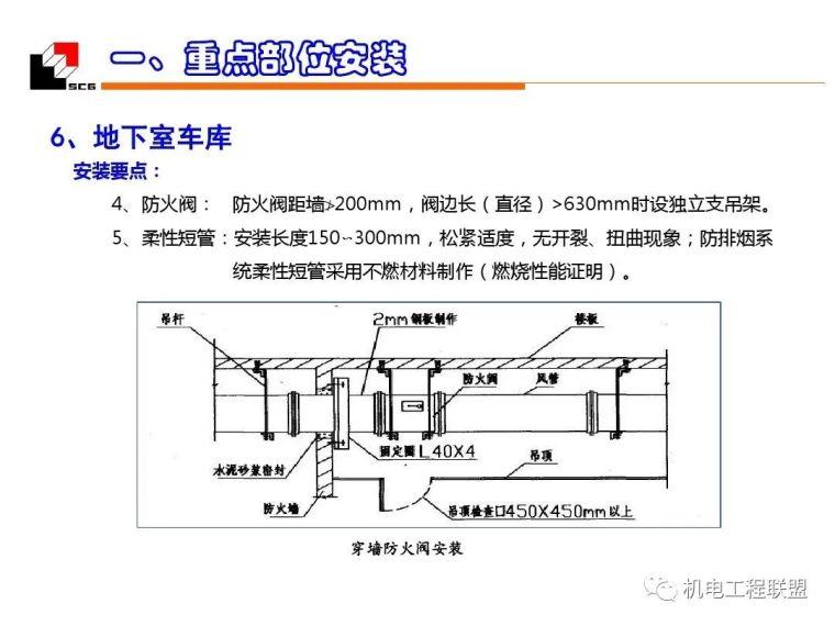 机电安装工程(水暖)质量创优_细部施工_78