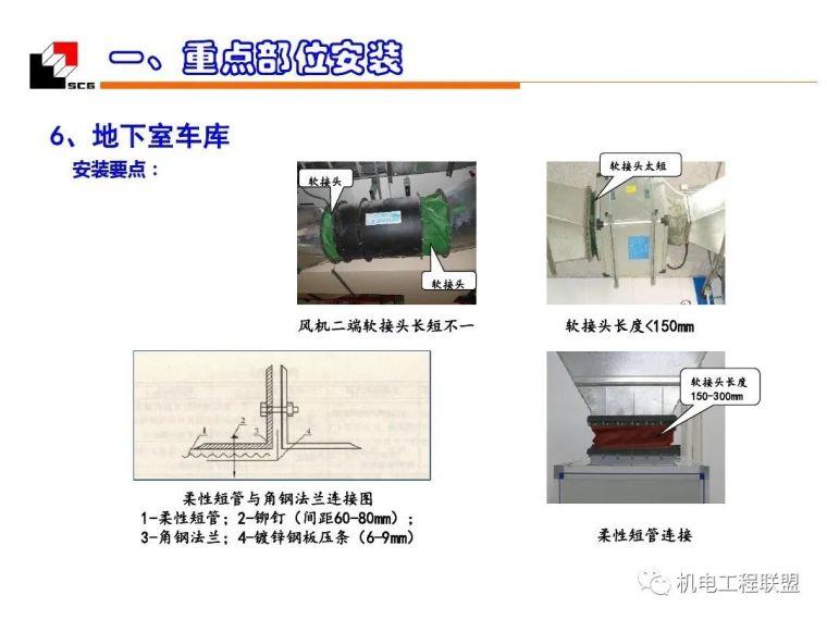 机电安装工程(水暖)质量创优_细部施工_79