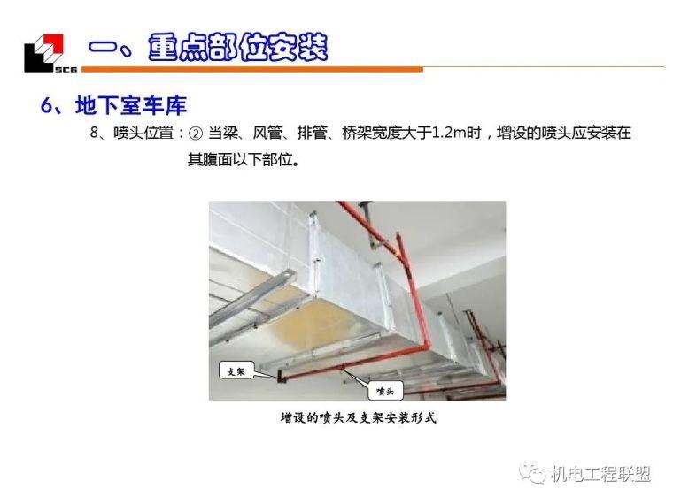 机电安装工程(水暖)质量创优_细部施工_82