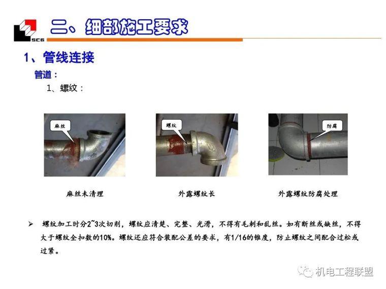 机电安装工程(水暖)质量创优_细部施工_87