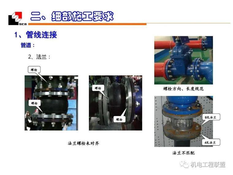 机电安装工程(水暖)质量创优_细部施工_90