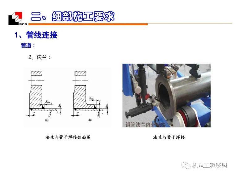 机电安装工程(水暖)质量创优_细部施工_89