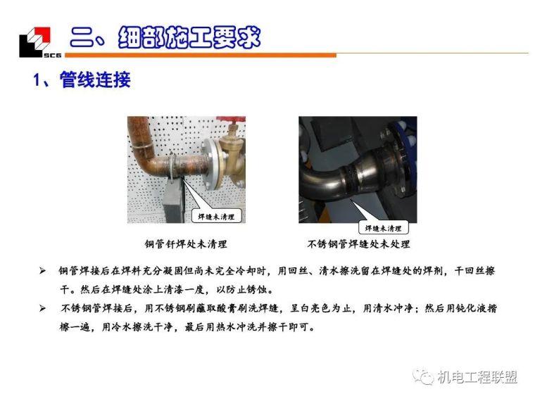 机电安装工程(水暖)质量创优_细部施工_95