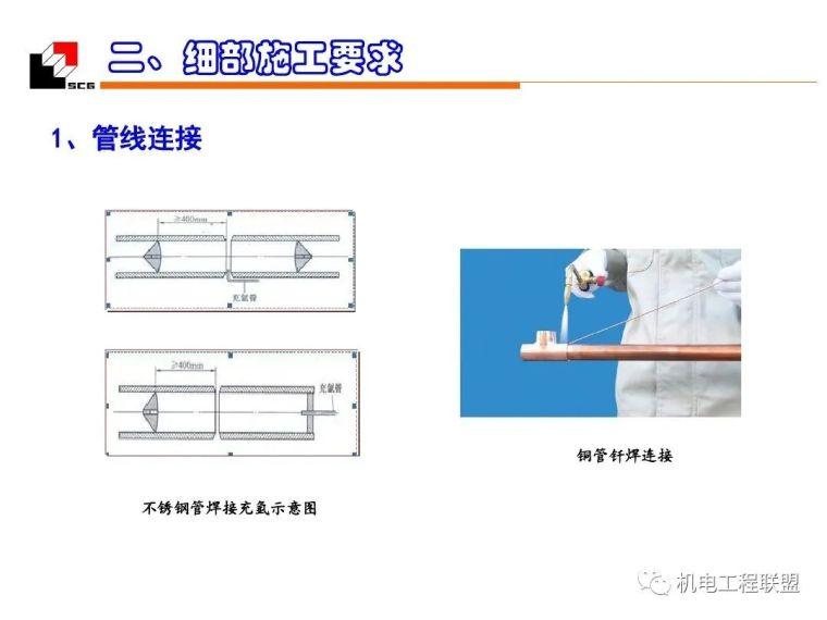机电安装工程(水暖)质量创优_细部施工_92
