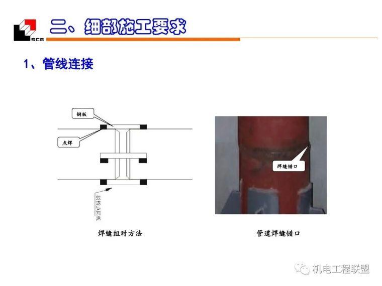 机电安装工程(水暖)质量创优_细部施工_93