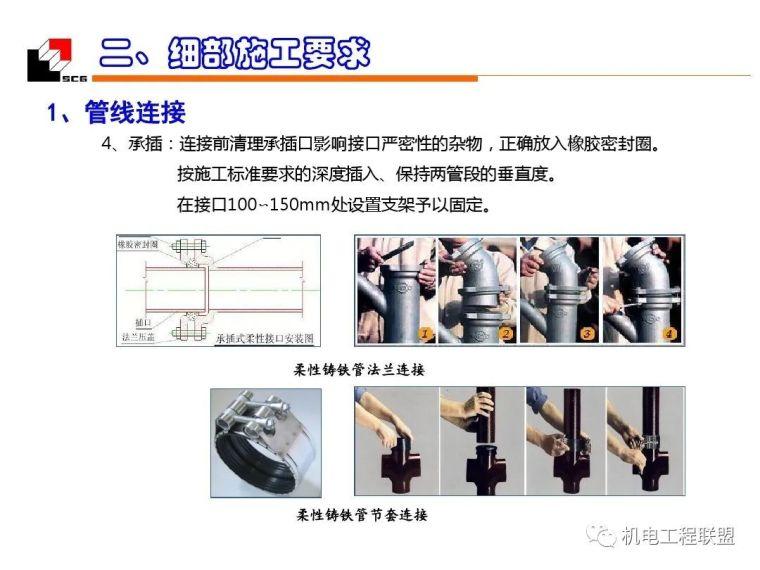 机电安装工程(水暖)质量创优_细部施工_96