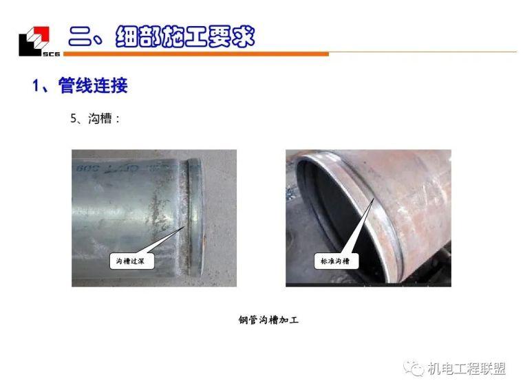 机电安装工程(水暖)质量创优_细部施工_100