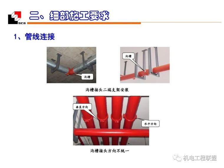 机电安装工程(水暖)质量创优_细部施工_101