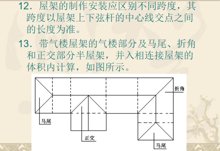 门窗及木结构工程定额及工程量计算PPT-06 屋架的制作安装