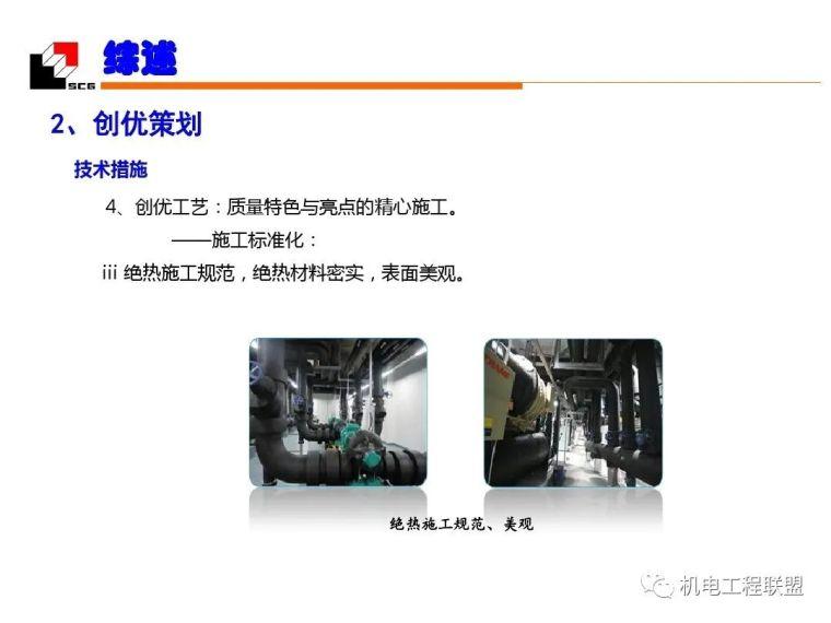 机电安装工程(水暖)质量创优_细部施工_13