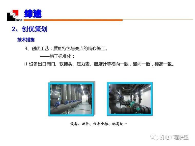 机电安装工程(水暖)质量创优_细部施工_12