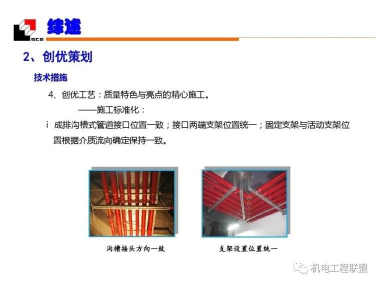 机电安装工程(水暖)质量创优_细部施工_11