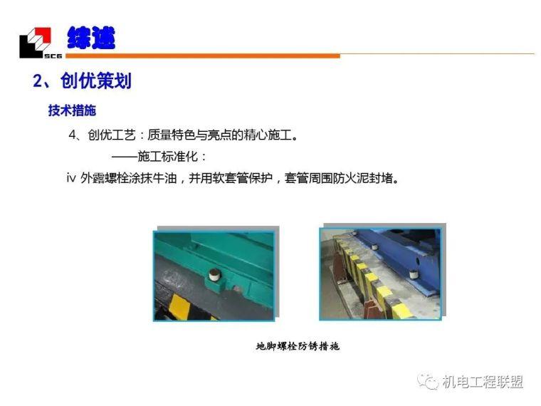 机电安装工程(水暖)质量创优_细部施工_14
