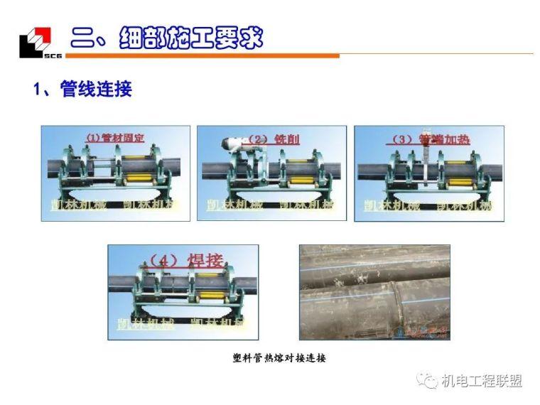 机电安装工程(水暖)质量创优_细部施工_105