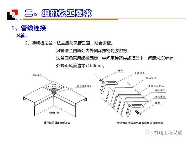 机电安装工程(水暖)质量创优_细部施工_108