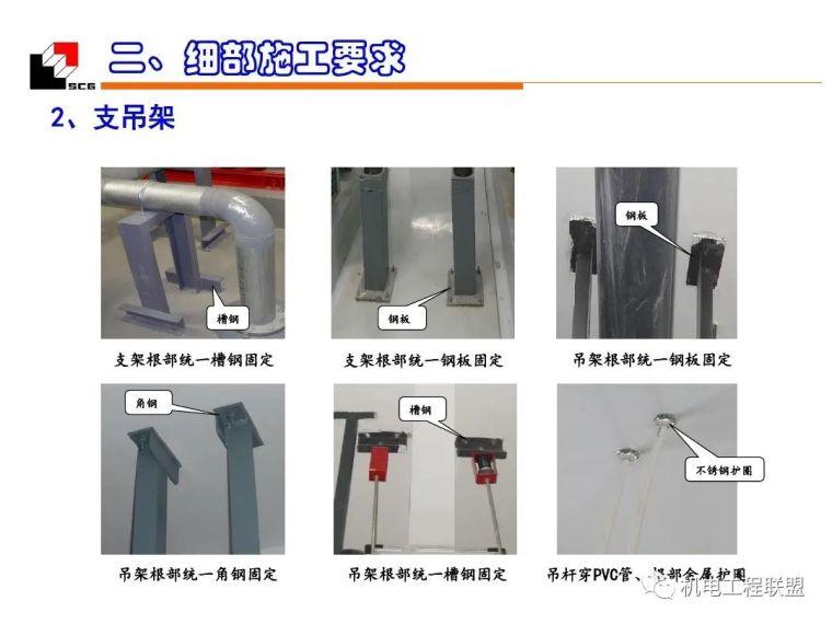 机电安装工程(水暖)质量创优_细部施工_113