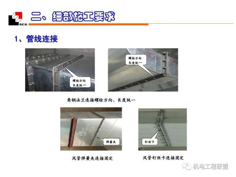 机电安装工程(水暖)质量创优_细部施工_111