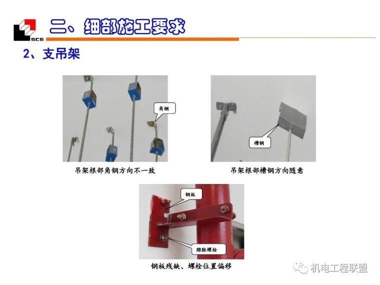 机电安装工程(水暖)质量创优_细部施工_114