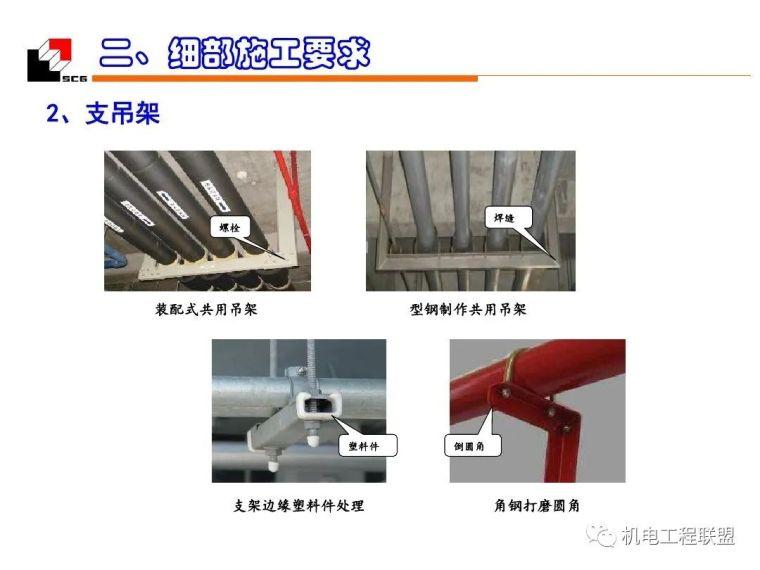 机电安装工程(水暖)质量创优_细部施工_115