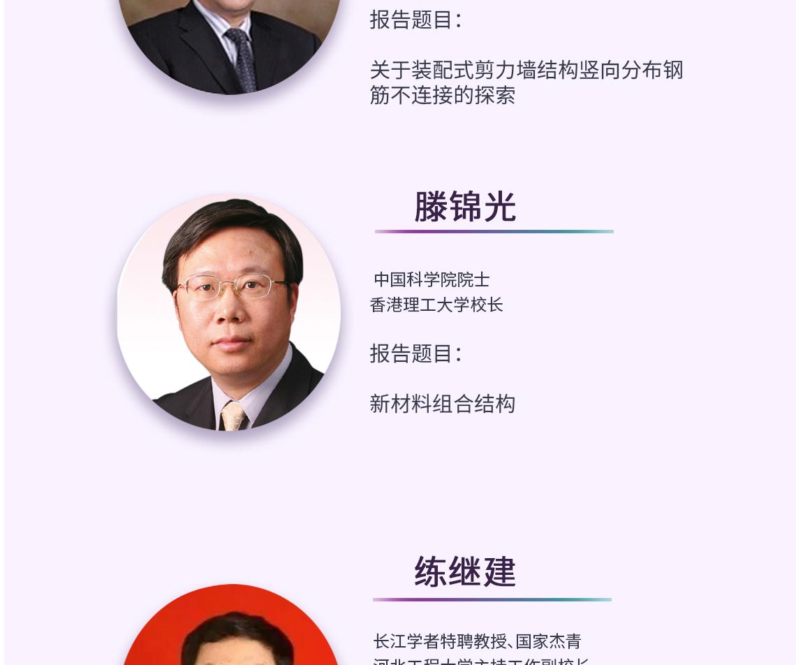 关于装配式剪力墙结构竖向分布钢筋不连接的探索中国工程院院士 中国建筑股份有限公司 首席专家肖绪文