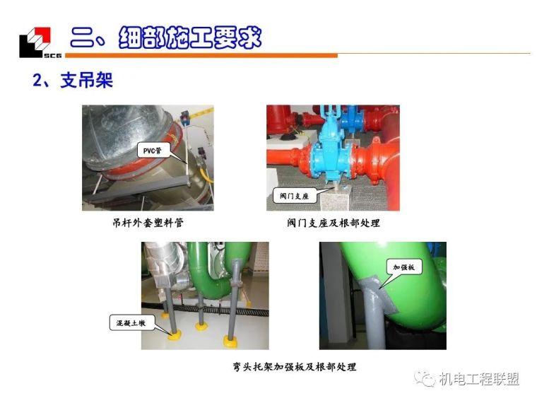 机电安装工程(水暖)质量创优_细部施工_116