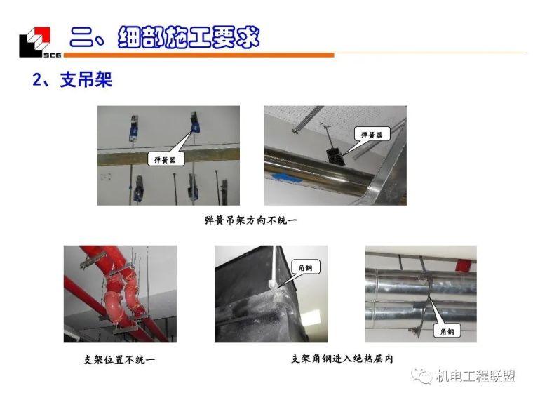 机电安装工程(水暖)质量创优_细部施工_118