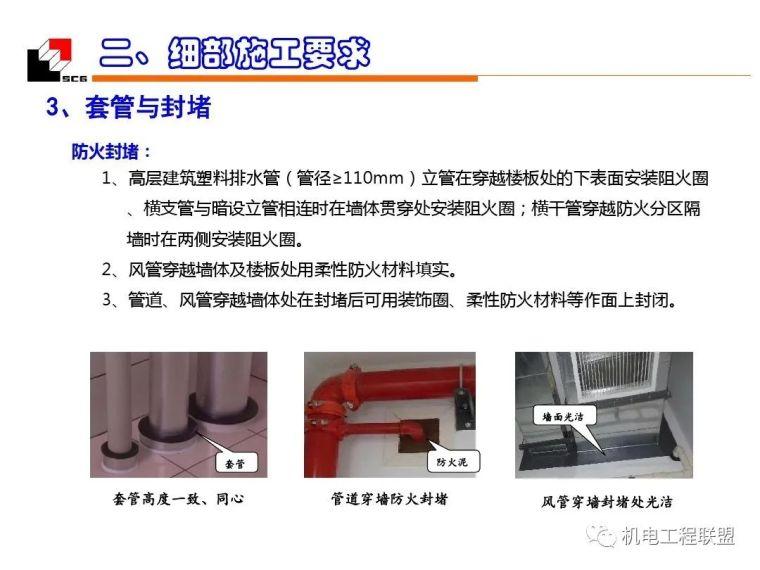 机电安装工程(水暖)质量创优_细部施工_120