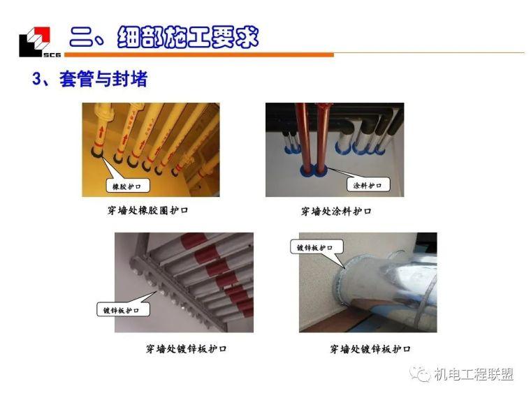 机电安装工程(水暖)质量创优_细部施工_121